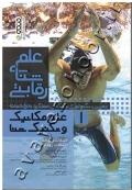 علم شنای رقابتی (جلد اول: علم مکانیک و تکنیک شنا)