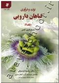 تولید و فرآوری گیاهان دارویی (جلد چهارم)