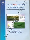 تحلیلگر نرم افزار SAS (تحت ویندوز) و کاربرد آن در تحقیقات کشاورزی