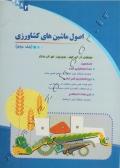اصول ماشین های کشاورزی (جلد دوم)