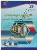 الکترودیالیز در تصفیه آب و فاضلاب (حذف آلاینده ها، نمک زدایی، آب های لب شور و تصفیه فاضلاب های صنعتی)