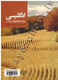 انگلیسی برای دانشجویان زراعت