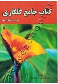 کتاب جامع گلکاری همراه با اطلس رنگی