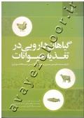 گیاهان دارویی در تغذیه حیوانات (ترکیبات طبیعی برای بهبود و کارآیی دستگاه گوارش)