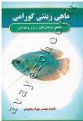راهنمای حرفه ای تکثیر، پرورش و نگهداری ماهی زینتی گورامی