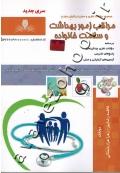 مجموعه سوالات نظری و عملی ارزشیابی مهارت مراقبت امور بهداشت و سلامت خانواده