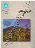 فیزیولوژی گیاهی (مبحث فتوسنتز) جلد چهارم