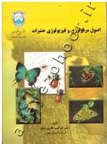 اصول مرفولوژی و فیزیولوژی حشرات