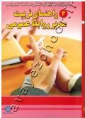 آموزش مهارتهای شغلی صنعت توریسم (جلد سوم: راهنمای تربیت مدیر روابط عمومی)