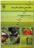 مبانی مدیریت باغ درختان میوه