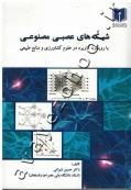 شبکه های عصبی مصنوعی با رویکرد در علوم کشاورزی و منابع طبیعی)