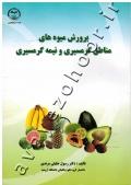 پرورش میوه های مناطق گرمسیری و نیمه گرمسیری