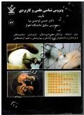 ویروس شناسی علمی و کاربردی