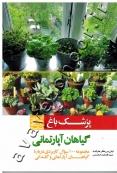 پزشک باغ ( گیاهان آپارتمانی )