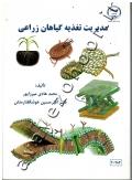 مدیریت تغذیه گیاهان زراعی
