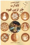 آموزش تخصصی لاته آرت (هنر تزئین قهوه)