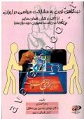 دیدگاهی نوین به مشارکت سیاسی در ایران (با تاکید بر نقش فضای سایبر در انتخابات ریاست جمهوری دوره دوازدهم)