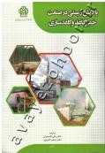 پالایش زیستی در صنعت خمیر کاغذ و کاغذسازی