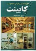آموزش تضمینی طراحی، ساخت و نصب کابینت (همراه با CD)
