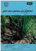 اصلاح برنج برای محیط ها مستعد خشکی