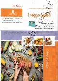 مجموعه سوالات نظری و عملی ارزشیابی مهارت آشپز درجه 1
