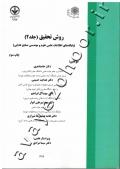 روش تحقیق (جلد دوم) (پایگاه های اطلاعات علوم و مهندسی صنایع غذایی)