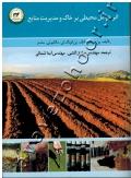 اثر عوامل محیطی بر خاک و مدیریت منابع