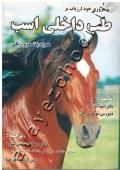 مروری خود ارزیاب بر طب داخلی اسب همراه با تصاویر رنگی