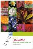 دستنامه گیاهان زینتی (معرفی مهمترین گیاهان زینتی فضای سبز ایران )