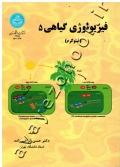 فیزیولوژی گیاهی (مبحث فیتوکرم) جلد پنجم