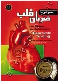 تمرین با ضربان قلب (روشهای جدید تمرین و بدنسازی با ساعت ضربان سنج)