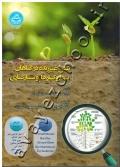 تنش غیر زنده در گیاهان، سازوکارها و سازگاری