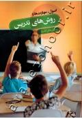 اصول، مهارت ها و روش های تدریس