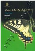 سامانه های فیزیولوزیک در حشرات(جلد دوم)