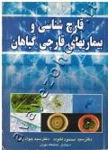 قارچ شناسی و بیماریهای قارچی گیاهان