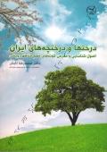 درختها و درختچه های ایران (اصول شناسایی و معرفی گونه های مهم مناطق رویشی)