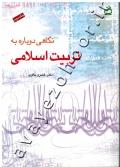 نگاهی دوباره به تربیت اسلامی (جلد دوم)
