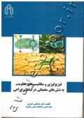 فیزیولوژی و مکانیسم های مقاومت به تنش های محیطی در گیاهان زراعی