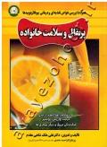 پرتقال و سلامت خانواده (همراه با بررسی خواص تغذیه ای و درمانی بیوفلاونوییدها)