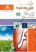 مجموعه سوالات نظری و عملی ارزشیابی مهارت کاربر FLASH MX