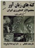 کنه های زیان آور محصولات کشاورزی ایران(با اطلس رنگی)