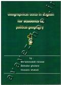 متون انگلیسی جغرافی برای دانشجویان جغرافیای سیاسی (جلد اول)