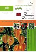 مجموعه سوالات نظری و عملی ارزشیابی مهارت باغبانی