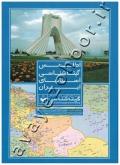 اطلس گیتاشناسی استانهای ایران