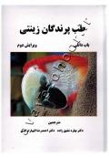 طب پرندگان زینتی