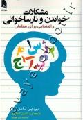 مشکلات خواندن و نارساخوانی (راهنمایی برای معلمان)