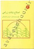 اصلاح نباتات زراعی