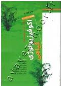 اکوفیزیولوژی گیاهی (جلد اول و دوم)
