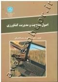 اصول مدیریت و مدیریت کشاورزی