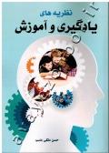 نظریه های یادگیری و آموزش